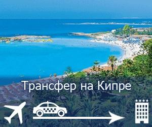 Кипр такси из аэропорта